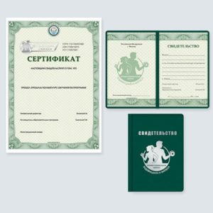 Сертификат об окончании обучения