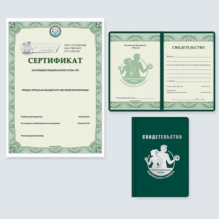 Сертификат фитнес инструктора в Москве получить сертификат  Образовательные программы