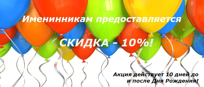 Именинникам скидка - 10%!