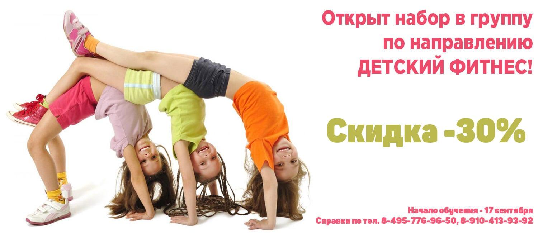 detskiy-fitness-2