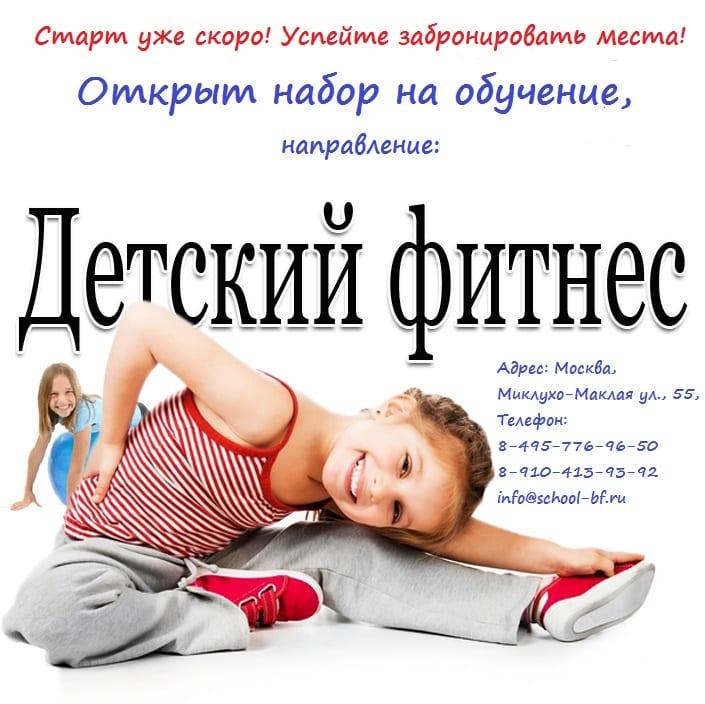 Курсы инструкторов детского фитнеса