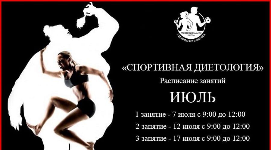 """Группа по направлению """"Спортивная диетология"""" на июль"""