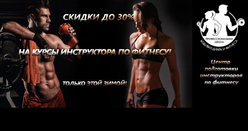 скидки на обучение фитнеса