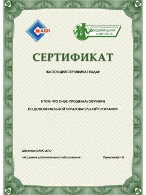 Сертификат тренера по фитнесу