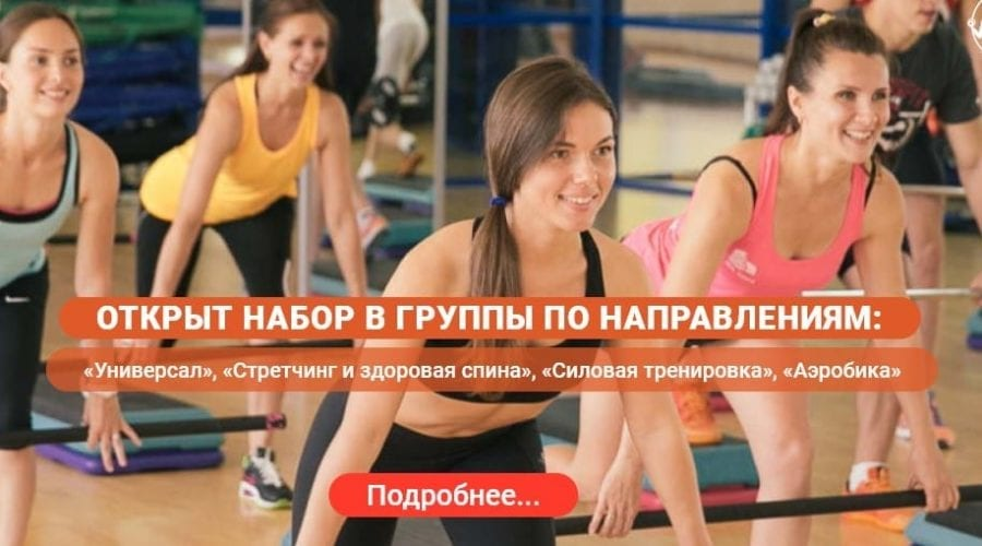 открыт набор на курсы фитнес тренера